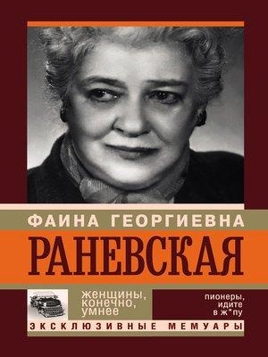 cover image of Фаина Раневская. Женщины, конечно, умнее