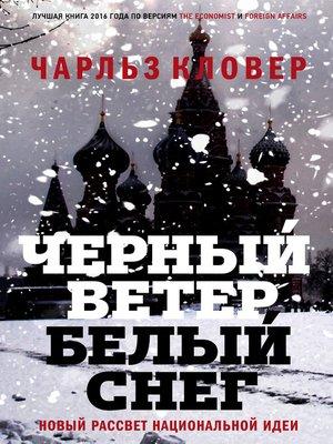 cover image of Черный ветер, белый снег. Новый рассвет национальной идеи