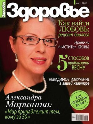 cover image of Здоровье 03-2015