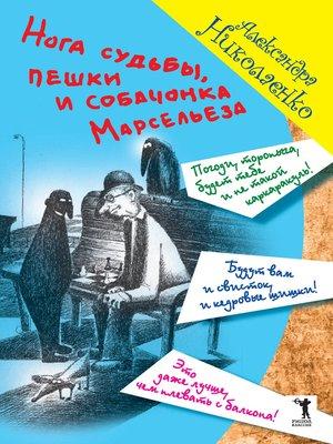 cover image of Нога судьбы, пешки и собачонка Марсельеза