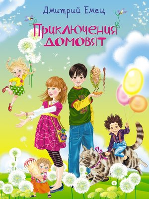 cover image of Приключения домовят