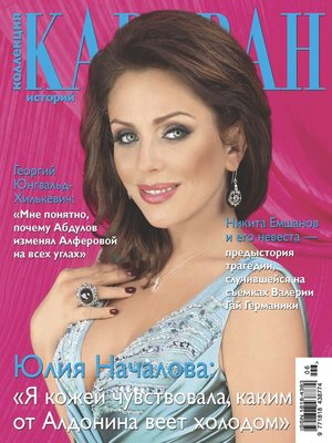 cover image of Коллекция Караван историй №06 / июнь 2012
