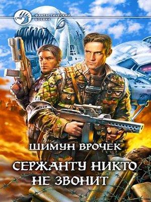 cover image of Сержанту никто не звонит (Сборник)
