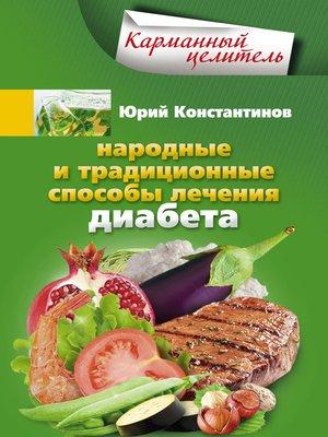 cover image of Народные и традиционные способы лечения диабета