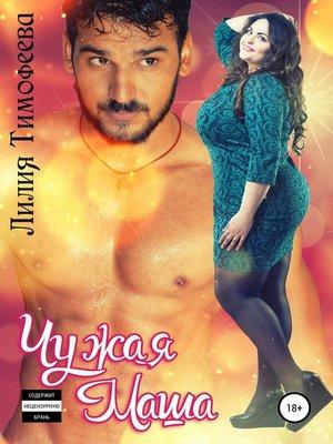 cover image of Чужая Маша
