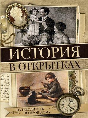 cover image of История в открытках