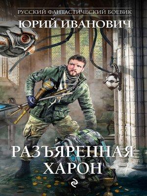 cover image of Разъяренная Харон