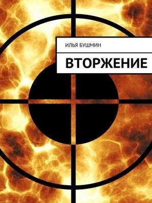 cover image of Вторжение