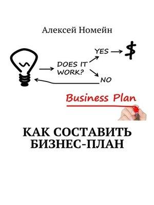 cover image of Как составить бизнес-план