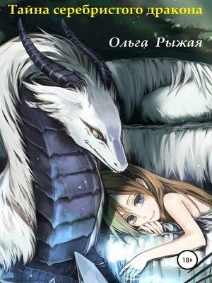 cover image of Тайна серебристого дракона