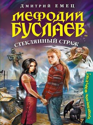 cover image of Стеклянный страж
