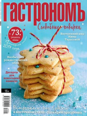 cover image of Гастрономъ 01-02-2018