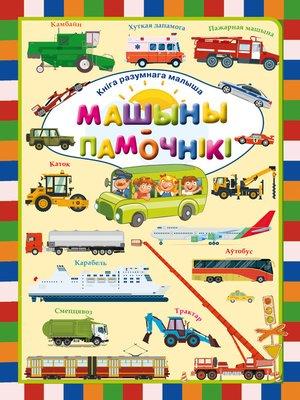 cover image of Машыны-памочнікі