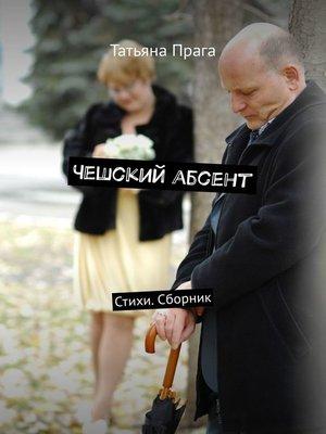 cover image of Чешский абсент. Стихи. Сборник