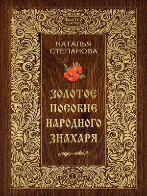 cover image of Золотое пособие народного знахаря. Книга I