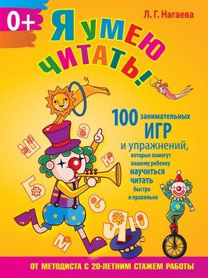 cover image of Я умею читать! 100 занимательных игр и упражнений, которые помогут вашему ребенку научиться читать быстро и правильно
