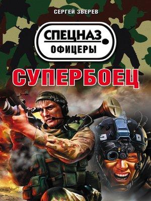 cover image of Супербоец