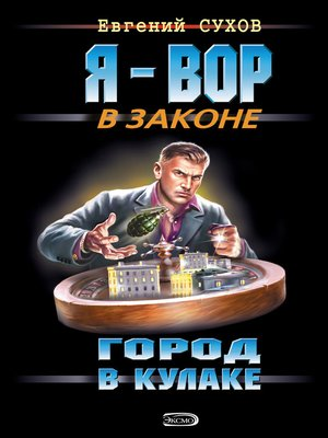 cover image of Город в кулаке