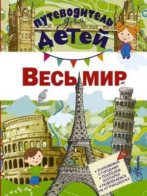 cover image of Путеводитель для детей. Весь мир