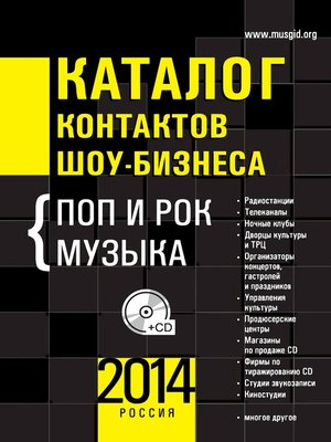 cover image of Каталог контактов шоу-бизнеса. Россия-2014. Поп и рок музыка