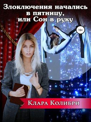 cover image of Злоключения начались в пятницу, или Сон в руку