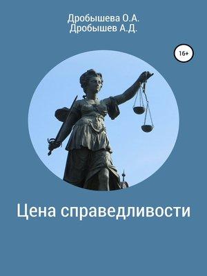cover image of Цена справедливости