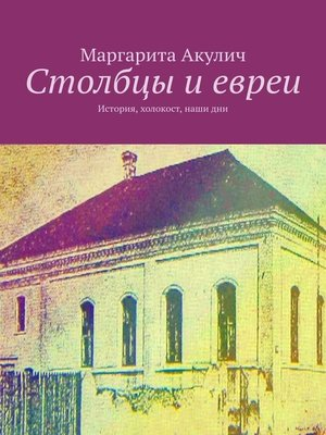cover image of Столбцы и евреи. История, холокост, наши дни