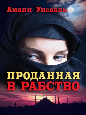 cover image of Проданная в рабство