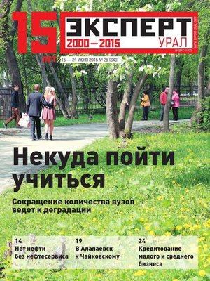 cover image of Эксперт Урал 25-2015