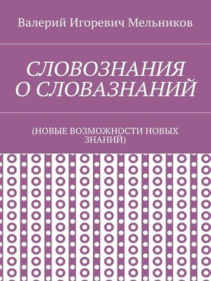 cover image of СЛОВОЗНАНИЯ ОСЛОВАЗНАНИЙ. (НОВЫЕ ВОЗМОЖНОСТИ НОВЫХ ЗНАНИЙ)