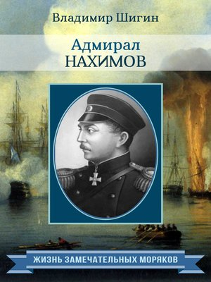 cover image of Адмирал Нахимов