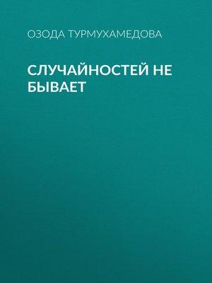 cover image of Случайностей не бывает
