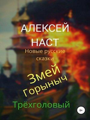cover image of Змей Горыныч Трёхголовый