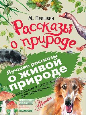 cover image of Рассказы о природе. С вопросами и ответами для почемучек