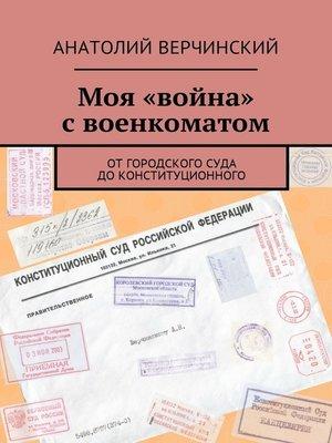 cover image of Моя «война» своенкоматом. От городского суда доКонституционного