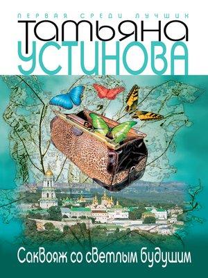 cover image of Саквояж со светлым будущим