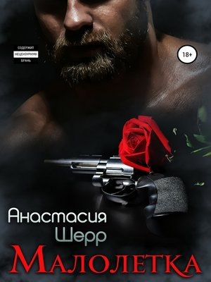 cover image of Малолетка