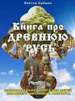 cover image of Книга про Древнюю Русь