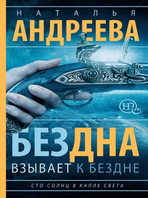 cover image of Бездна взывает к бездне