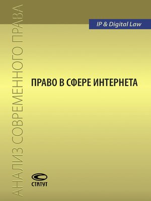 cover image of Право в сфере Интернета