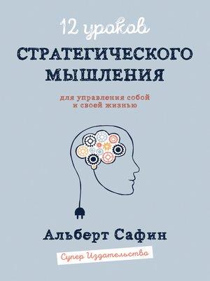 cover image of 12 уроков Стратегического Мышления для управления собой и своей жизнью