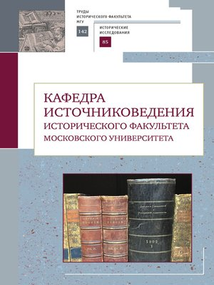 cover image of Кафедра источниковедения исторического факультета Московского университета
