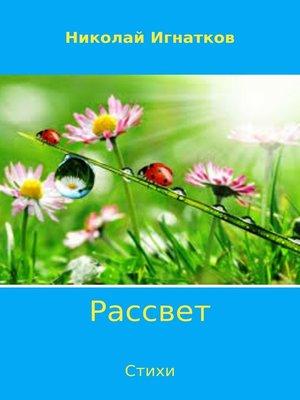 cover image of Рассвет. Сборник стихотворений