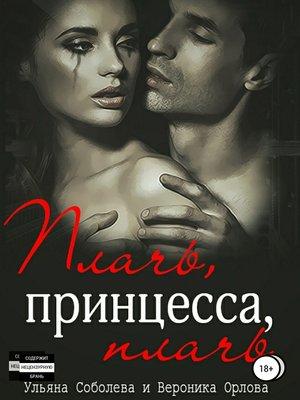 cover image of Плачь, принцесса, плачь
