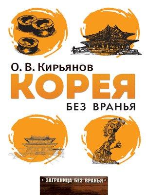 cover image of Корея без вранья