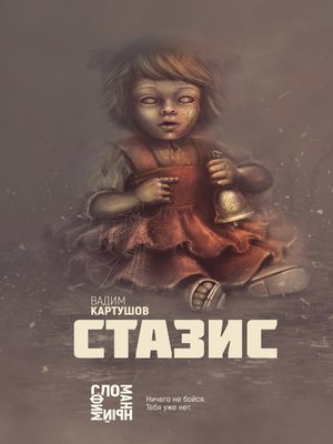 cover image of Стазис