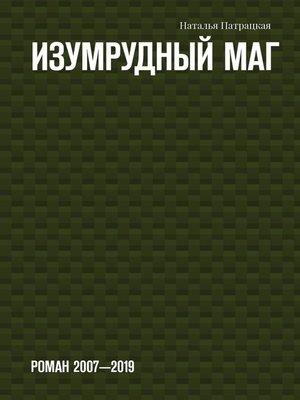 cover image of Изумрудныймаг. Роман 2007—2019