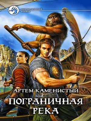 cover image of Пограничная река