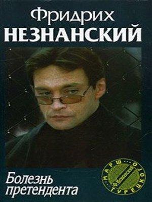 cover image of Болезнь претендента