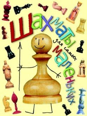 cover image of Шахматы для самых маленьких
